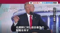 米政府、対北朝鮮で「過去最大規模」の制裁発表