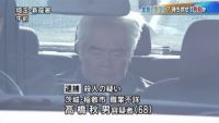 埼玉・新座市の男性刺殺、金銭トラブルか