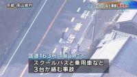 スクールバスなど3台が絡む事故、男性1人死亡