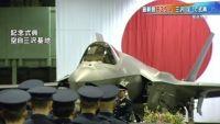 最新鋭戦闘機F35A、三沢基地配備で式典