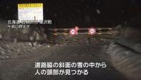 北海道・岩見沢の山中で女性の頭部見つかる、男2人逮捕