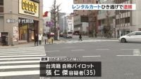 レンタルカートでひき逃げ容疑、台湾籍の観光客逮捕
