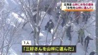 北海道山林に女性遺体、逮捕の男「女性を運んだ」