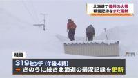 北海道で連日の大雪、積雪記録をまた更新