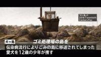 ベルリン映画祭、日本舞台のアニメ映画が監督賞受賞
