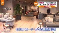 大塚家具がイタリア高級品の店、法人需要で不振脱却へ