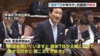 渡邉議員に過労死遺族が抗議、「週休7日が幸せか」発言を撤回