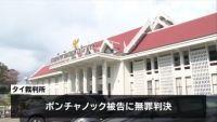 15年前のタイの日本人男性殺害、当時の妻に無罪判決