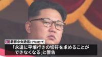 北朝鮮、日本に「圧力継続なら平壌行けず」と警告
