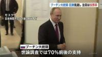プーチン大統領圧勝の見通し、注目は投票率