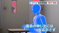 """地下鉄サリン事件20日で23年、松本智津夫死刑囚""""様子""""判明"""