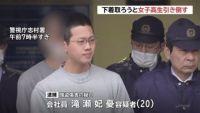 女子高生引き倒し下着奪おうとした疑い、20歳男逮捕
