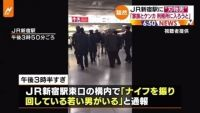 "JR新宿駅構内に""刃物男"" 銃刀法違反容疑で逮捕"