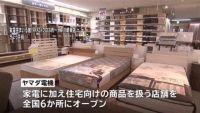 ヤマダ電機、家具や不動産販売も強化