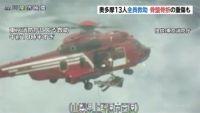 奥多摩登山客13人全員救助、骨盤骨折の重傷も
