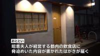 昭恵夫人の飲食店に脅迫、警視庁に被害届