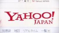 ヤフージャパン、仮想通貨交換業への参入検討