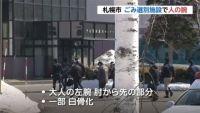 札幌市のごみ選別施設で人の腕、一部白骨化