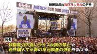 全米で数百万人参加の抗議デモ、高校での乱射事件受け