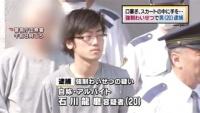 女子高校生に強制わいせつの疑い、20歳の男逮捕