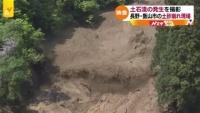 長野・飯山市の土砂崩れ現場、土石流の発生を撮影