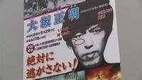 """""""中核派""""大坂正明容疑者逮捕か、渋谷暴動事件で指名手配"""