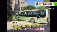 上海の日本人学校でバス暴走、教師3人けが