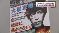 「渋谷暴動」大坂容疑者逮捕か、きっかけは偽名事件の捜索