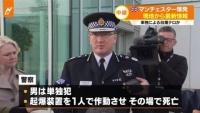 英の警察「男は単独犯、起爆装置作動させ男も死亡」