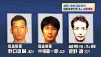 福岡・金塊窃盗事件、指名手配の男3人を公開捜査