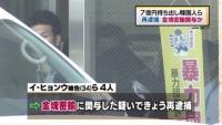 金塊密輸未遂容疑、韓国人4人再逮捕