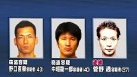 福岡7.6億金塊強奪事件、換金役の男を新たに逮捕