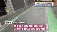 """元「KAT-TUN」田中容疑者を""""大麻所持""""で逮捕、容疑を否認"""