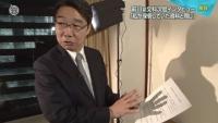前川前次官インタビュー「私にとっては怪文書ではない」