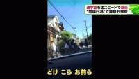 通学路で悪質な暴走行為、小中学生逃げ惑う