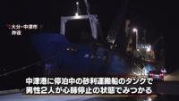 砂利運搬船のタンク内で作業員2人死亡