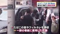 元KAT-TUN田中聖容疑者逮捕、車内の巻紙に使用の形跡