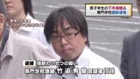 教え子の男子学生にわいせつ行為した疑い、専門学校講師を逮捕