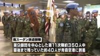 PKO最終部隊が帰国、青森空港で家族が出迎え