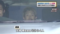 還付金詐欺容疑で4人逮捕、約5000万円被害か
