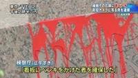 検察庁の石碑に赤ペンキ、男を器物損壊容疑で現行犯逮捕