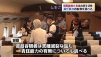 新幹線で放火未遂容疑の男送検、責任能力の有無を調査