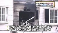 東京・東久留米市 アパート火災、中学生ら3人けが