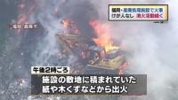 福岡・嘉麻市の産廃処理施設で火事、けが人なし