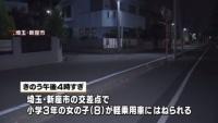 埼玉・新座市で小3女児が軽乗用車にはねられ重体