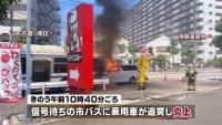 名古屋で信号待ちのバスに車が追突炎上、1人軽傷