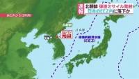 北朝鮮が弾道ミサイル発射、日本のEEZ内に落下か