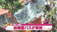 幼稚園の送迎バスが植え込みに突っ込む 大阪・八尾市