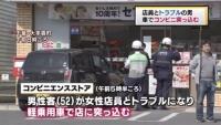 店員とトラブルの男、車でコンビニ突っ込む