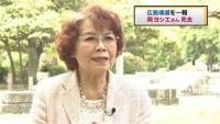 広島壊滅を一報、岡ヨシエさん死去